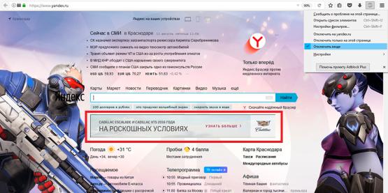 Adblock plus расширение для браузеров