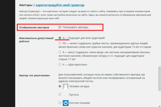 Gravatar wordpress отключить или включить