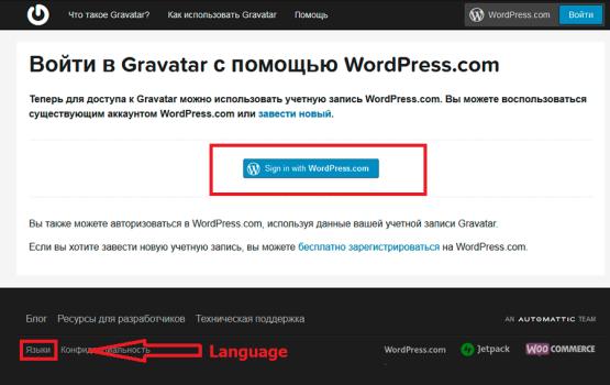 Граватар регистрация на русском