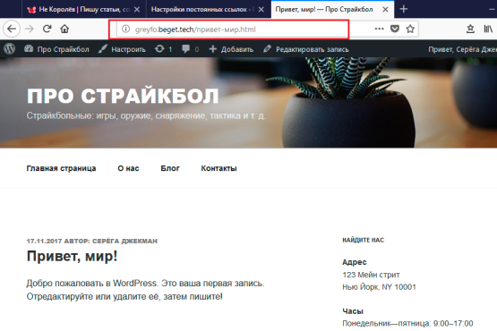 Плагин чпу для wordpress