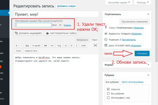 Wordpress постоянная ссылка изменить