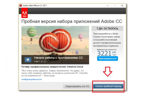 Активация пробного периода программ Adobe