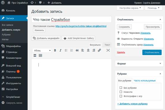 Добавляем запись wordpress