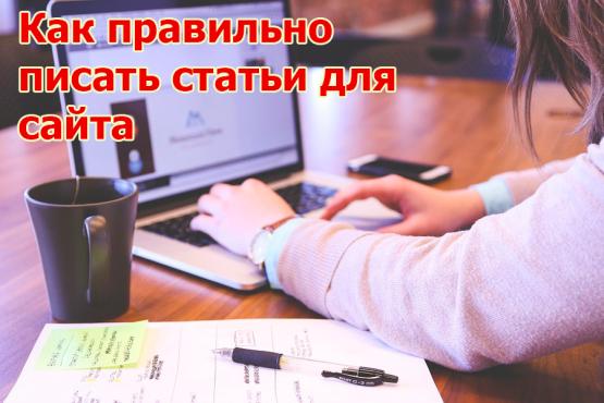 Как правильно писать статьи для сайта / блога