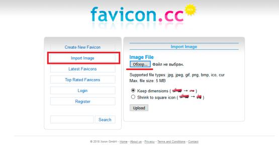 Как создать фавикон для сайта
