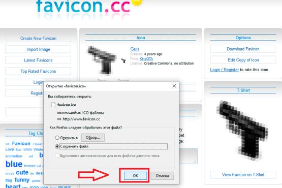 Готовые favicon для сайта