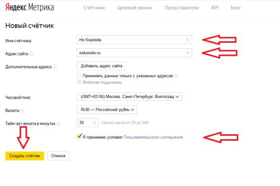 Как создать счётчик в Яндекс Метрике