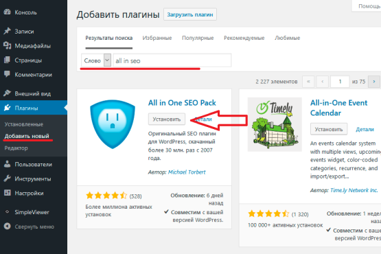 Как установить плагин на сайт WordPress