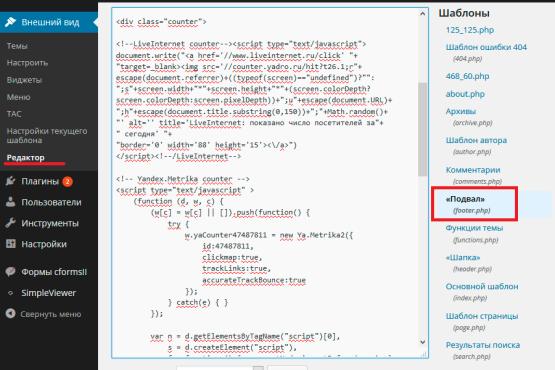 Как установить Яндекс Метрику на сайт WordPress