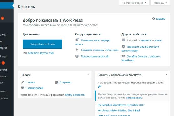 Настройка консоли блога на wordpress