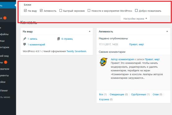 Настройка панели управления блога на wordpress