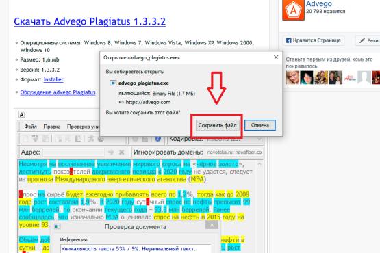 Скачать программу advego plagiatus бесплатно