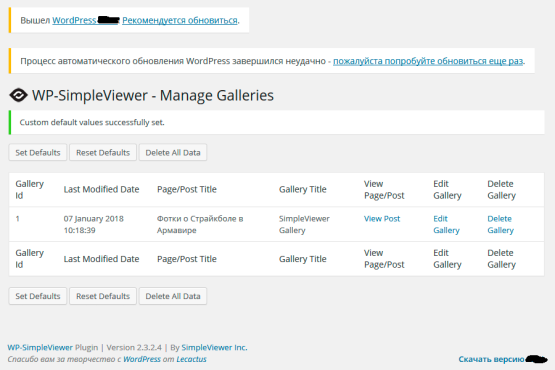 Плагин Simple Viewer WordPress