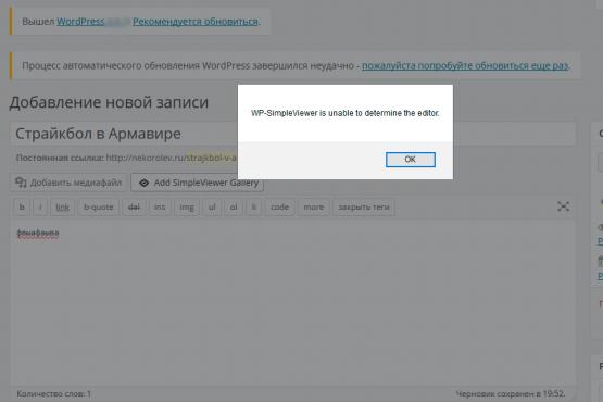 Проблемы при создании галереи Simple viewer wordpress