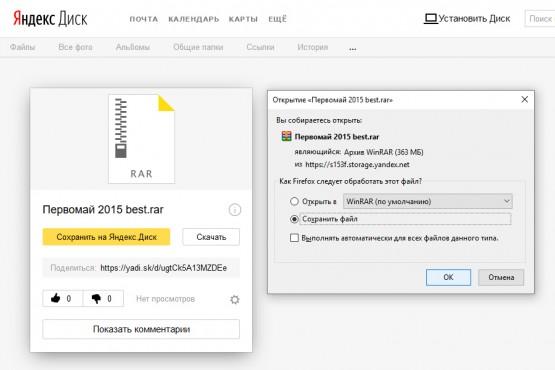 Как передать файлы с яндекс диска
